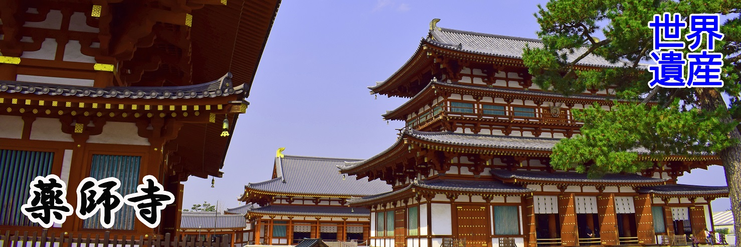 薬師寺世界遺産1